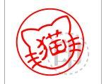 にゃんこ(判子)−フロントデザイン