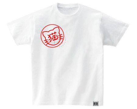 にゃんこ(判子)-フロント