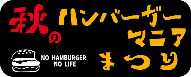 aki_no_hamburger